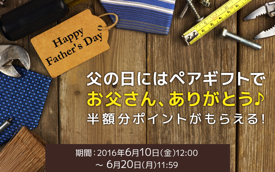 cotoco-fathers-day