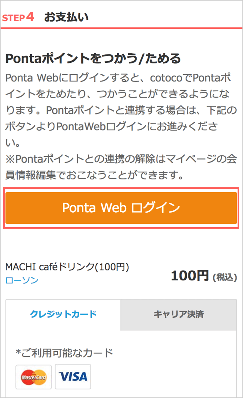 pontapoint_use03