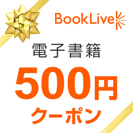 BookLive!電子書籍500円クーポン...